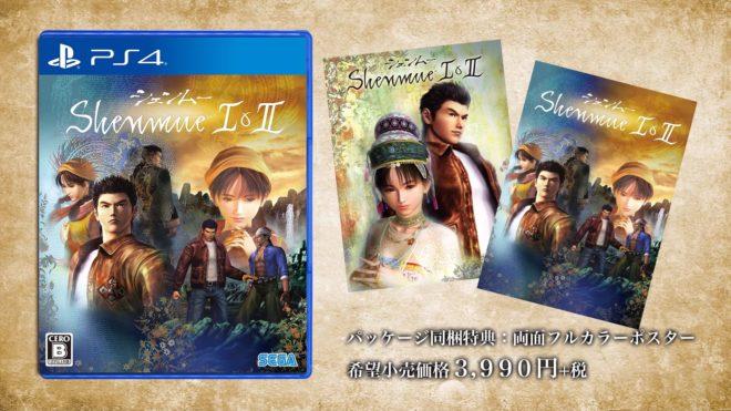 Une édition collector pour Shenmue I & II HD au Japon.