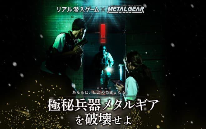 L'escape game MGS arrive bientôt dans la ville de Tokyo.
