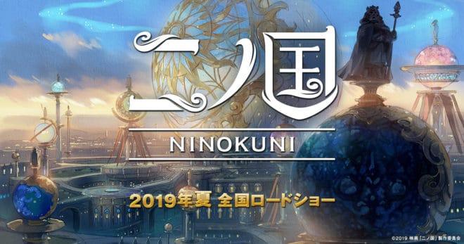 Un film d'animation sur l'univers de Ni no Kuni est annoncé.