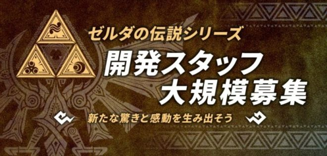 Monolith Software recrute pour The Legend of Zelda.