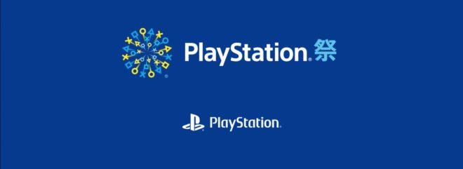 Le PlayStation Festival 2019 débarque à Tokyo.